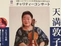 天満敦子ヴァイオリンチャリティコンサート
