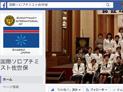 Facebook 開設