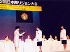 第12回 日本南リジョン大会(サポーティングクラブ)