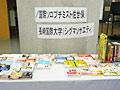 長崎国際大学シグマソサエティ 9月:スピカへ本を寄贈