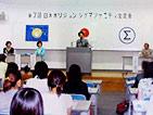日本南リジョン シグマソサエティ交流会
