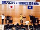 渡辺知子氏チャリティーコンサート
