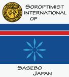 国際ソロプチミスト佐世保